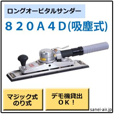 820A4D・吸塵式ロングオービタルサンダー・コンパクトツール
