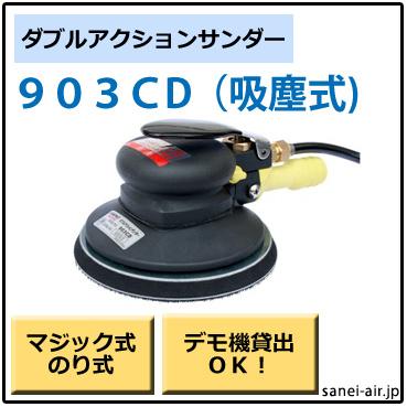 903CDコンパクトツール㈱・吸塵式ダブルアクションサンダー