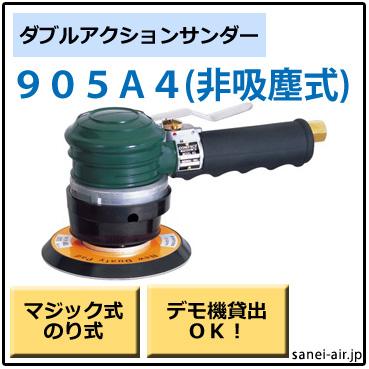 905A4・非吸塵式ダブルアクションサンダー・コンパクトツール