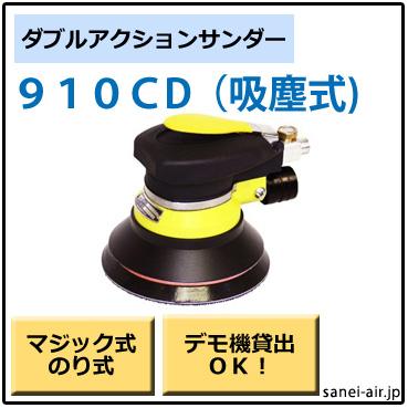 910CD・吸塵式ダブルアクションサンダー・コンパクトツール