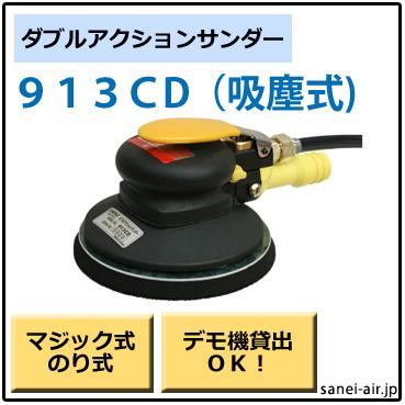913CD・吸塵式ダブルアクションサンダー・コンパクトツール