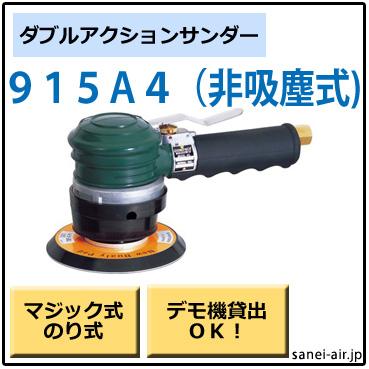 915A4・非吸塵式ダブルアクションサンダー・コンパクトツール