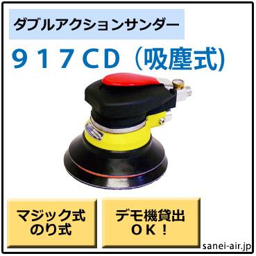 917CD・吸塵式ダブルアクションサンダー・コンパクトツール