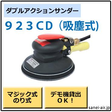 923CD・吸塵式ダブルアクションサンダー・コンパクトツール