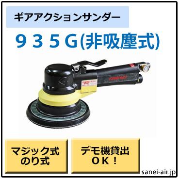 935G・非吸塵式・ギアアクションサンダー・コンパクトツール