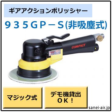 935GP-S・非吸塵式・ギアアクションポリッシャー・コンパクトツール