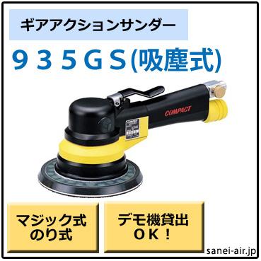 935GS・吸塵式・ギアアクションサンダー・コンパクトツール