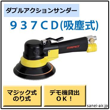 937CD・吸塵式ダブルアクションサンダー・コンパクトツール