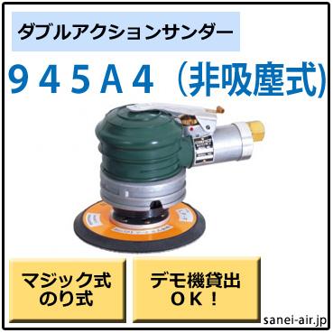 945A4・非吸塵式ダブルアクションサンダー・コンパクトツール