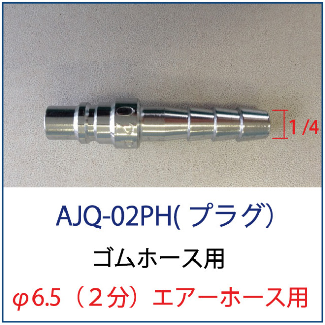 AJQ-02PH