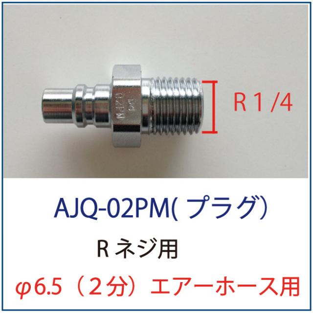 アネスト岩田クイックジョイントAJQ-02PM