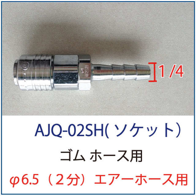 アネスト岩田クイックジョイントAJQ-02SH