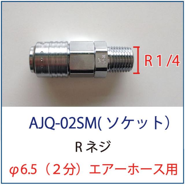 アネスト岩田クイックジョイントAJQ-02SM