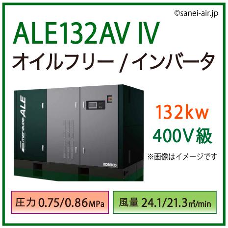 ※別途見積※ALE132AV4・ コベルコ・空冷式・オイルフリー/インバータ|132kw(180馬力) 400V級