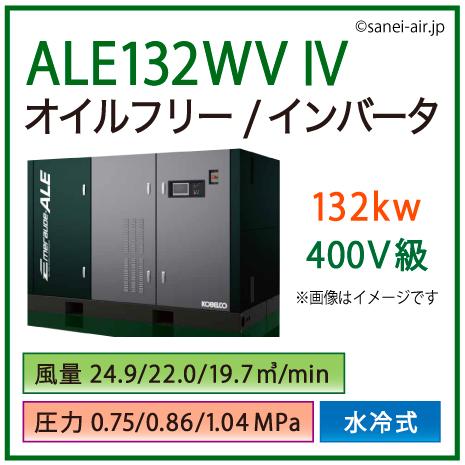 ※別途見積※ALE132WV4・ コベルコ・水冷式・オイルフリー/インバータ|132kw(180馬力) 400V級