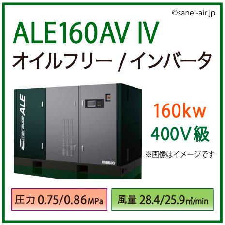 ※別途見積※ALE160AV4・ コベルコ・空冷式・オイルフリー/インバータ|160kw(218馬力) 400V級
