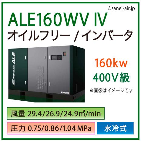 ※別途見積※ALE160WV4・ コベルコ・水冷式・オイルフリー/インバータ|160kw(218馬力) 400V級