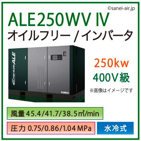 ※別途見積※ALE250WV4・ コベルコ・水冷式・オイルフリー/インバータ|250kw(340馬力) 400V級