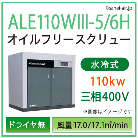 ※別途見積※ALE110W3-5_6H コベルコ・D無・水冷式・オイルフリースクリュー|110kw(150馬力) 三相200V