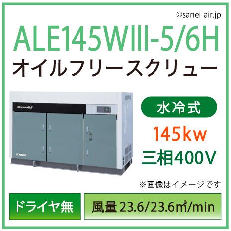 ※別途見積※ALE145W3-5_6H コベルコ・D無・水冷式・オイルフリースクリュー|145kw(195馬力) 三相200V