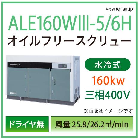 ※別途見積※ALE160W3-5_6H コベルコ・D無・水冷式・オイルフリースクリュー|160kw(215馬力) 三相200V