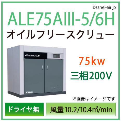 ※別途見積※ALE75A3-5_6H コベルコ・D無・オイルフリースクリュー|75kw(100馬力) 三相200V
