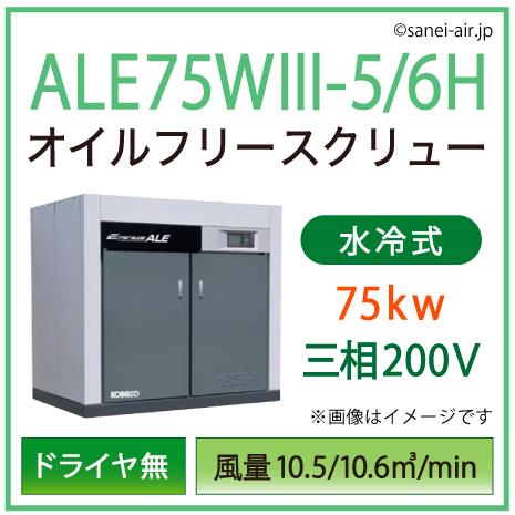 ※別途見積※ALE75W3-5_6H コベルコ・D無・水冷式・オイルフリースクリュー|75kw(100馬力) 三相200V