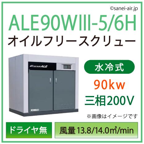 ※別途見積※ALE90W3-5_6H コベルコ・D無・水冷式・オイルフリースクリュー|90kw(122馬力) 三相200V