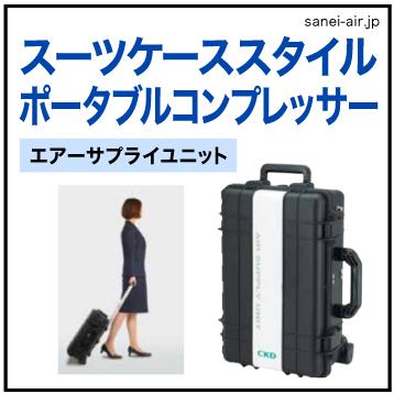 【デモ機あり・送料無料】スーツケーススタイル・ポータブルコンプレッサー CKDエア・サプライユニット ASU-S-C6-1