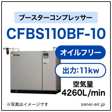 CFBS110BF-10|アネスト岩田・オイルフリーブースター11kw(15馬力)三相200V