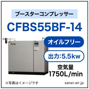 CFBS55BF-14|アネスト岩田・オイルフリーブースター5.5kw(7.5馬力)三相200V