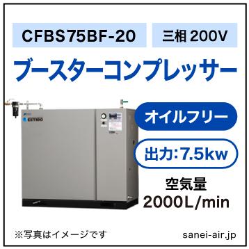 CFBS75BF-20|アネスト岩田・オイルフリーブースター7.5kw(10馬力)(2.0Mpa)三相200V