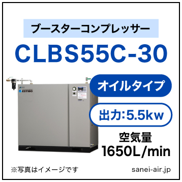 CLBS55C-30|アネスト岩田・給油式高圧ブースター5.5kw(7.5馬力)三相200V