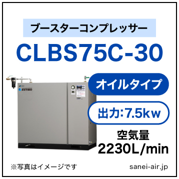 CLBS75C-30|アネスト岩田・給油式高圧ブースター7.5kw(10馬力)三相200V