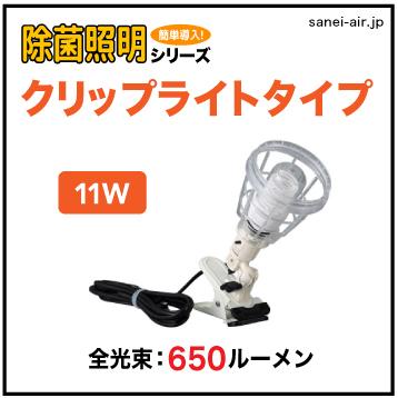 「除菌照明シリーズ」クリップライトタイプ DL-11C