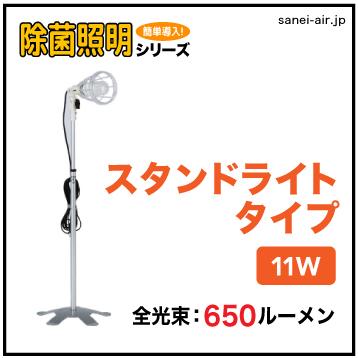 「除菌照明シリーズ」スタンドライトタイプ DL-11F