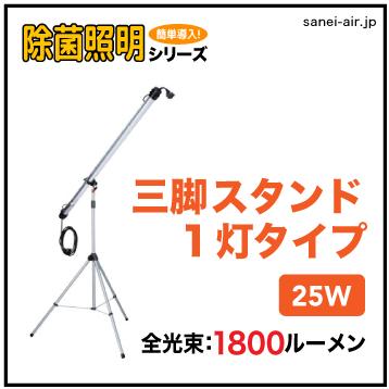 【送料無料】「除菌照明シリーズ」三脚スタンド1灯タイプ DLPL-25