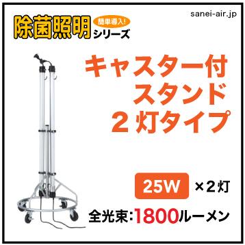 【送料無料】「除菌照明シリーズ」キャスター付スタンド2灯タイプ DLRX-50
