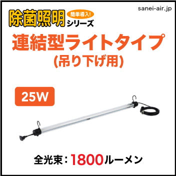 「除菌照明シリーズ」連結型ライトタイプ(吊り下げ用) DLX-25