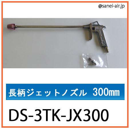 DS-3TK_JX300・明治機械製作所