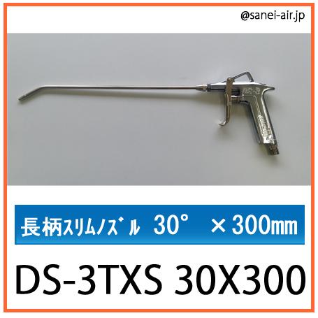 DS-3TXS_30X300・明治機械製作所