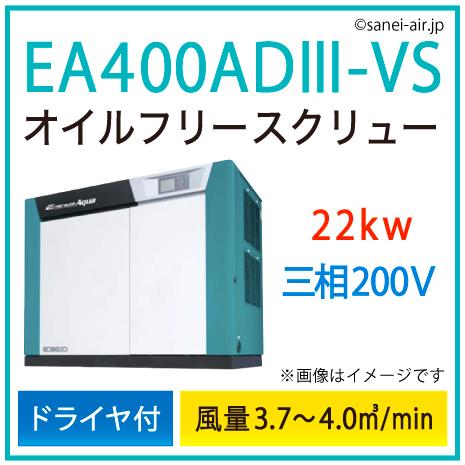 ※別途見積※EA400AD3-VS コベルコ・D付・オイルフリースクリュー|22kw(30馬力) 三相200V