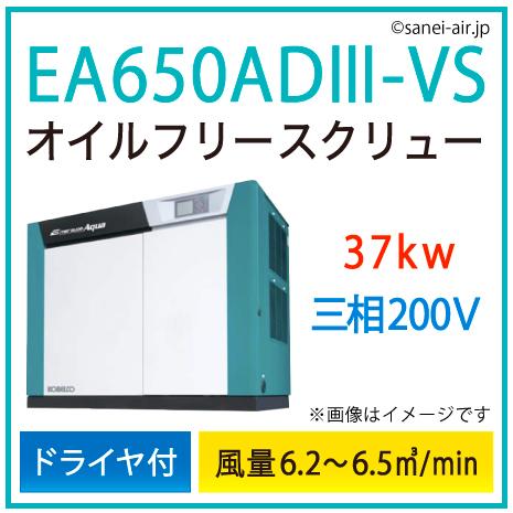 ※別途見積※EA650AD3-VS コベルコ・D付・オイルフリースクリュー|37kw(50馬力) 三相200V