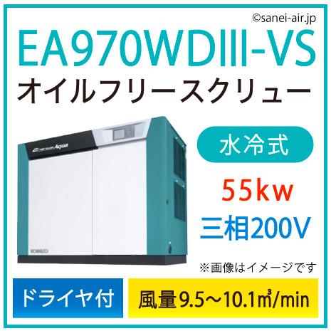 ※別途見積※EA970WD3-VS コベルコ・D付・水冷式・オイルフリースクリュー|55kw(75馬力) 三相200V