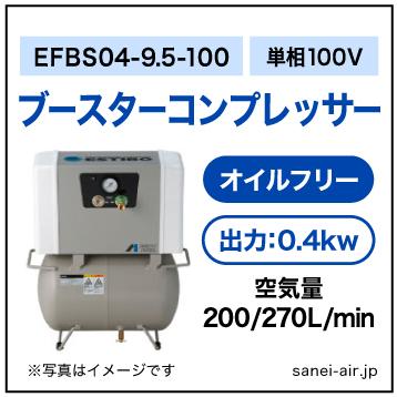 EFBS04-9.5-100|アネスト岩田・小型オイルフリーブースター0.4kw|単相100V