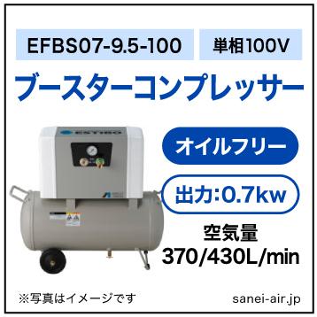 EFBS07-9.5-100|アネスト岩田・小型オイルフリーブースター0.75kw(1馬力)単相100V