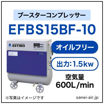 EFBS15BF-10|アネスト岩田・オイルフリーブースター1.5kw(2馬力)三相200V