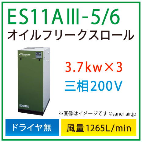 ※別途見積※ES11A3-5_6 コベルコ・D無・オイルフリースクロール|11.1(3.7×3)kw(15馬力) 三相200V