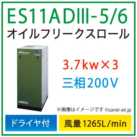 ※別途見積※ES11AD3-5_6 コベルコ・D付・オイルフリースクロール|11.1(3.7×3)kw(15馬力) 三相200V