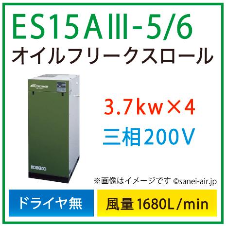 ※別途見積※ES15A3-5_6 コベルコ・D無・オイルフリースクロール|14.8(3.7×4)kw(20馬力) 三相200V